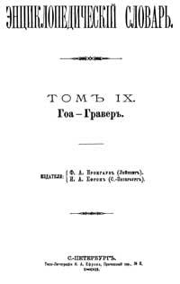 Энциклопедический словарь. Том IX — обложка книги.