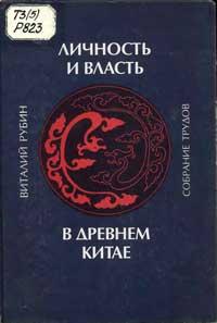 Личность и власть в древнем Китае — обложка книги.