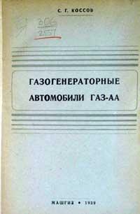 Газогенераторные автомобили ГАЗ-АА — обложка книги.