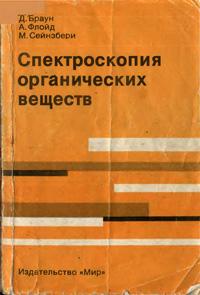 Спектроскопия органических веществ — обложка книги.