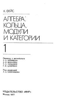 Алгебра: кольца, модули и категории, том 1 — обложка книги.