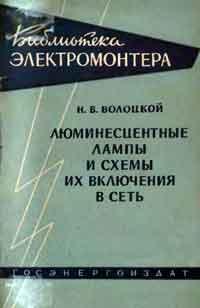 Библиотека электромонтера, выпуск 68. Люминесцентные лампы и схемы их включения в сеть — обложка книги.