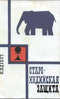 Староиндийская защита — обложка книги.