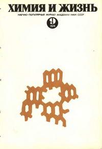 Химия и жизнь №09/1974 — обложка книги.