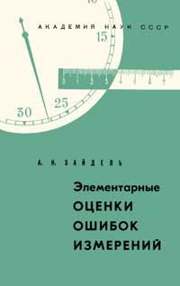 Элементарные оценки ошибок измерений — обложка книги.