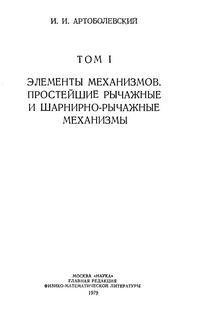 Механизмы в современной технике. Т. I. Элементы механизмов. Простейшие рычажные и шарнирно-рычажные механизмы — обложка книги.