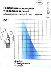Референтные пределы у взрослых и детей — обложка книги.