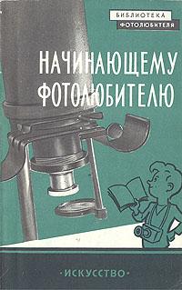 Начинающему фотолюбителю — обложка книги.