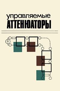 Управляемые аттенюаторы — обложка книги.