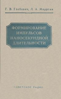Формирование импульсов наносекундной длительности — обложка книги.