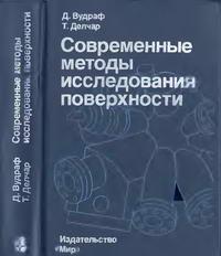 Современные методы исследования поверхности — обложка книги.