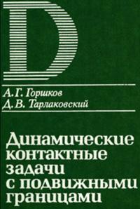 Динамические контактные задачи с подвижными границами — обложка книги.
