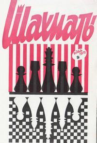 Шахматы (Riga) №09/1973 — обложка книги.