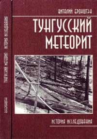 Тунгусский метеорит: история исследования — обложка книги.