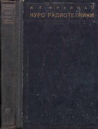 Курс радиотехники — обложка книги.