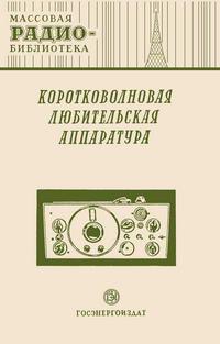 Массовая радиобиблиотека. Вып. 75. Коротковолновая любительская аппаратура — обложка книги.