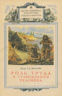 Роль труда в становлении человека — обложка книги.