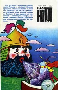 Юный техник 6/1986 — обложка книги.
