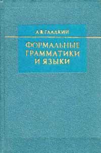 Формальные грамматики и языки — обложка книги.