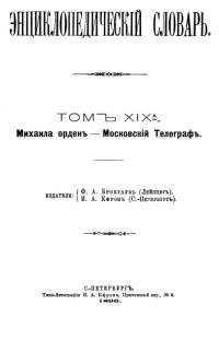 Энциклопедический словарь. Том XIX А — обложка книги.