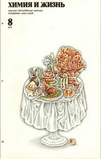 Химия и жизнь №08/1977 — обложка книги.