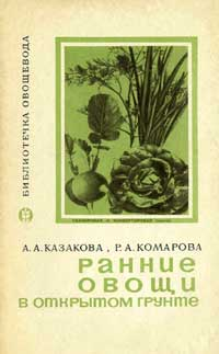 Ранние овощи в открытом грунте — обложка книги.