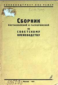 Сборник постановлений и распоряжений по советскому оленеводству — обложка книги.