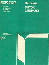 Новое в жизни, науке, технике. Литература №05/1980. Виток спирали — обложка книги.