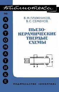 Библиотека по автоматике, вып. 434. Пьезокерамические твердые схемы — обложка книги.