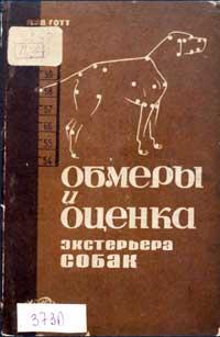 Обмеры и оценка экстерьера собак — обложка книги.