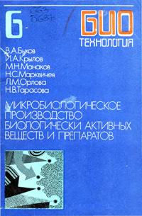 Биотехнология. Т. 6. Микробиологическое производство биологически активных веществ и препаратов — обложка книги.