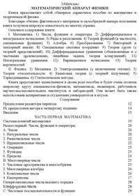 Математический аппарат физики — обложка книги.