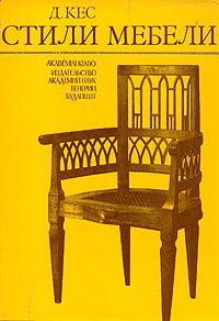 Стили мебели — обложка книги.