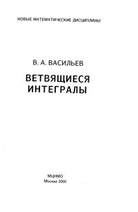 Ветвящиеся интегралы — обложка книги.