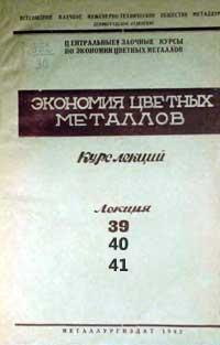 Экономия цветных металлов. Лекции 39, 40, 41 — обложка книги.