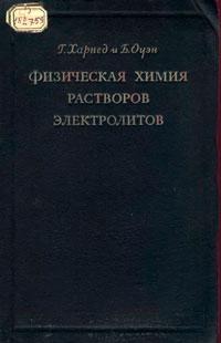 Физическая химия растворов электролитов — обложка книги.