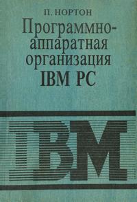 Программно-аппаратная организация IBM PC — обложка книги.