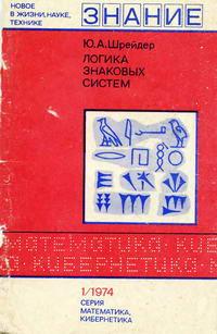 Новое в жизни, науке, технике. Математика, кибернетика №01/1974. Логика знаковых систем — обложка книги.