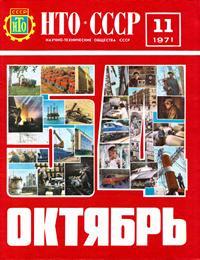 НТО СССР №11/1971 — обложка книги.