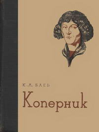 Жизнь замечательных людей. Коперник — обложка книги.