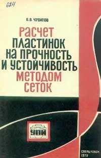 Расчет пластинок и устойчивость методом сеток — обложка книги.