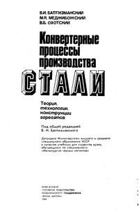 Конвертерные процессы производства стали — обложка книги.