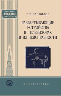 Массовая радиобиблиотека. Вып. 290. Развертывающие устройства в телевизорах и их неисправности — обложка книги.