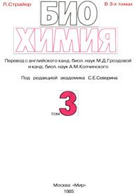 Биохимия. Т. 3 — обложка книги.