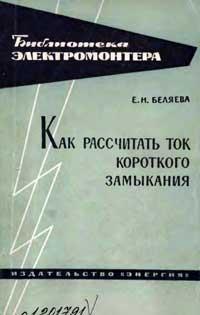 Библиотека электромонтера, выпуск 146. Как рассчитать ток короткого замыкания — обложка книги.