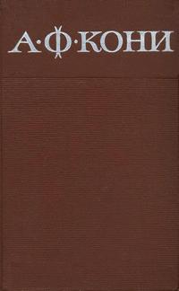 А. Ф. Кони. Собрание сочинений в восьми томах. Том 6. Статьи и воспоминания о русских литераторах — обложка книги.