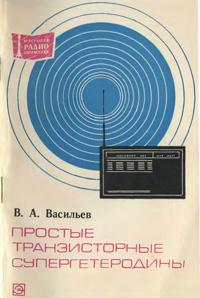 Массовая радиобиблиотека. Вып. 787. Простые транзисторные супергетеродины — обложка книги.