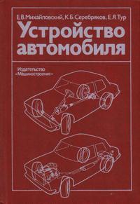 Устройство автомобиля — обложка книги.