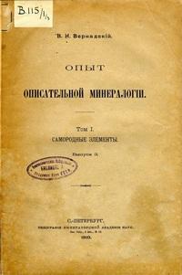 Опыт описательной минералогии. Том 1. Самородные элементы. Выпуск 3 — обложка книги.