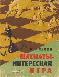 Шахматы - интересная игра — обложка книги.
